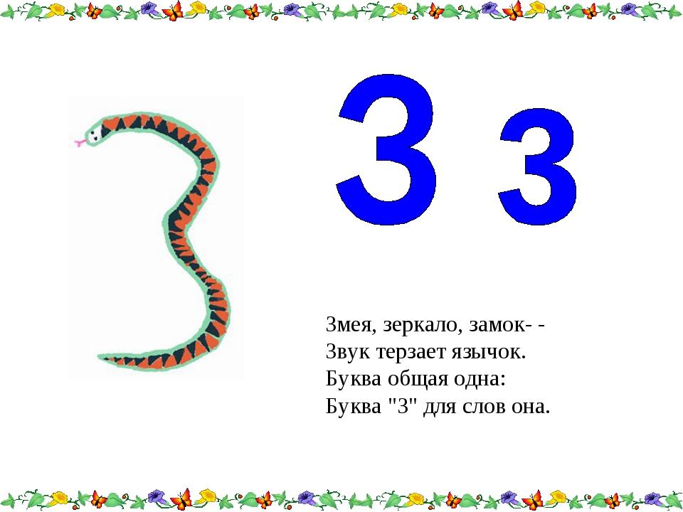 """Змея, зеркало, замок- - Звук терзает язычок. Буква общая одна: Буква """"З"""" для..."""