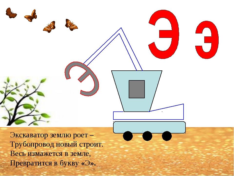 Экскаватор землю роет – Трубопровод новый строит. Весь измажется в земле, Пре...
