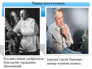 Первые шаги в космосе. Русский учёный, изобретатель - Константин Эдуардович Ц