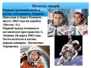 Полеты людей. Первый групповой полёт в космос (космонавты Андриан Николаев и