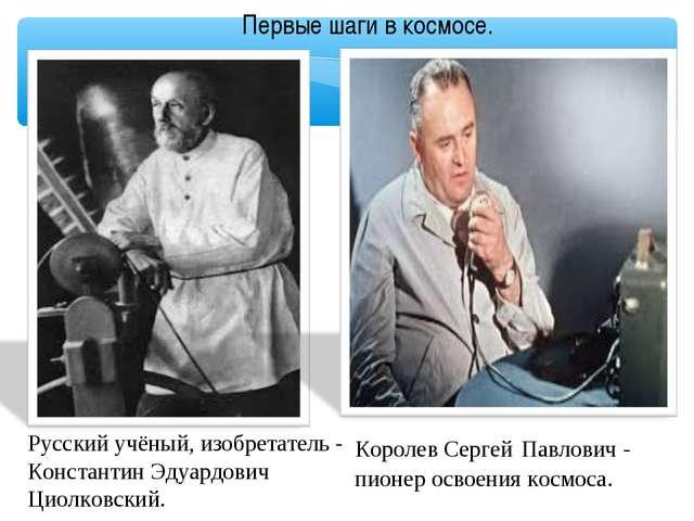 Первые шаги в космосе. Русский учёный, изобретатель - Константин Эдуардович Ц...