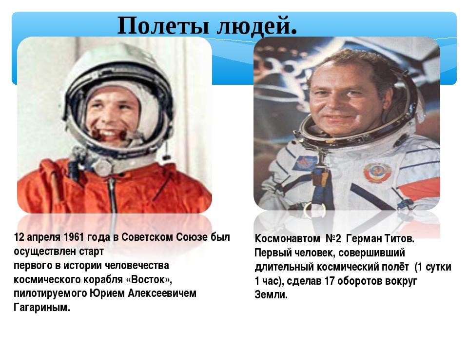 12 апреля 1961 года в Советском Союзе был осуществлен старт первого в истории...