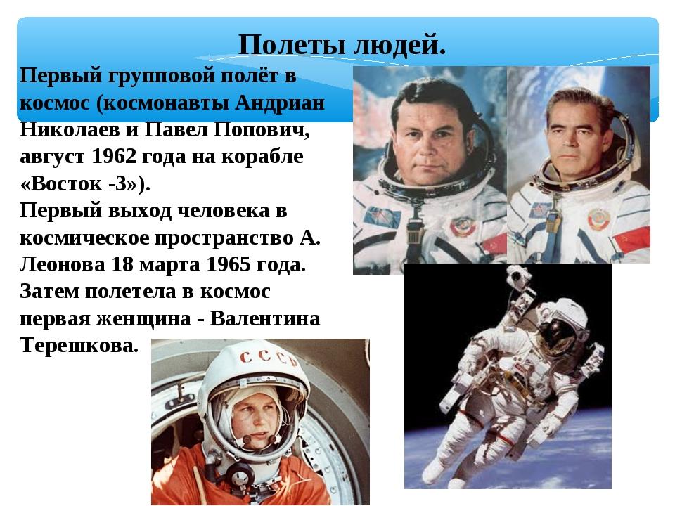 Полеты людей. Первый групповой полёт в космос (космонавты Андриан Николаев и...