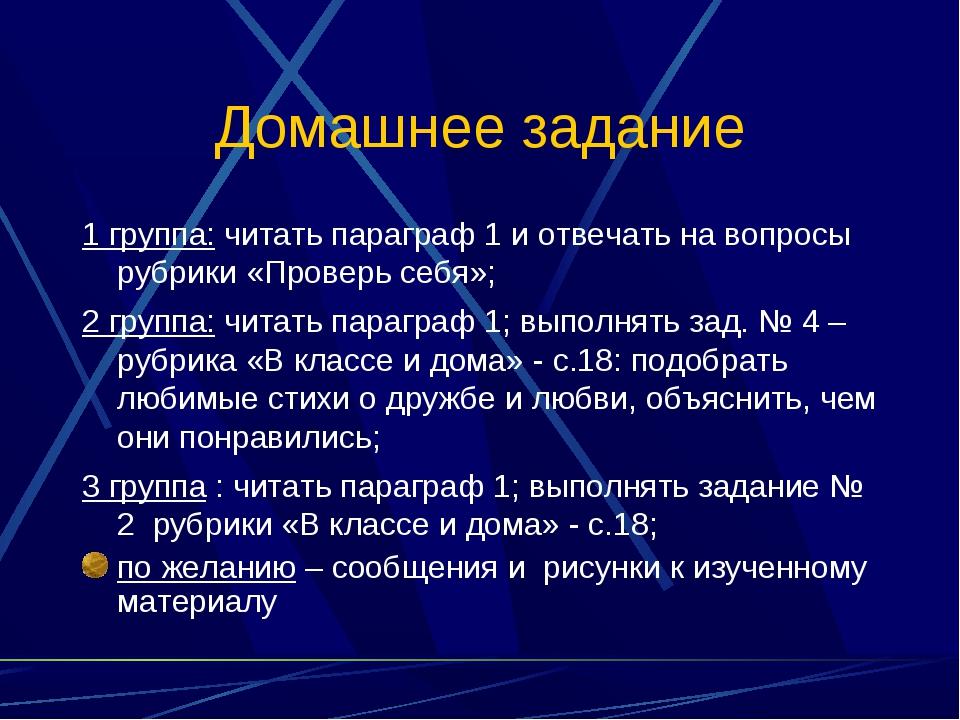 Домашнее задание 1 группа: читать параграф 1 и отвечать на вопросы рубрики «П...