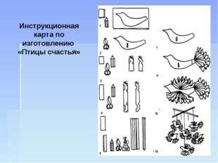 Инструкционная карта по изготовлению «Птицы счастья»