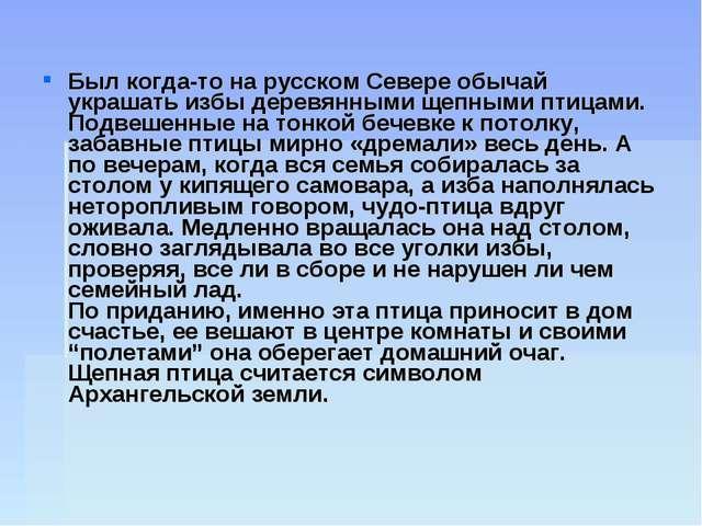Был когда-то на русском Севере обычай украшать избы деревянными щепными птица...