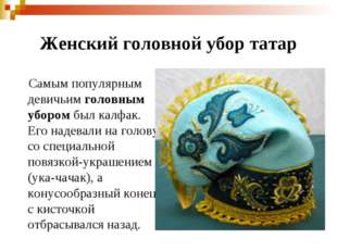 Женский головной убор татар Самым популярным девичьимголовным уборомбыл кал