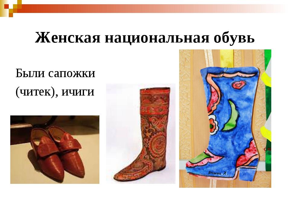 Женская национальная обувь Были сапожки (читек), ичиги