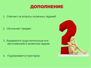 Отвечает на вопросы косвенных падежей. Обозначает предмет. Выражается существ