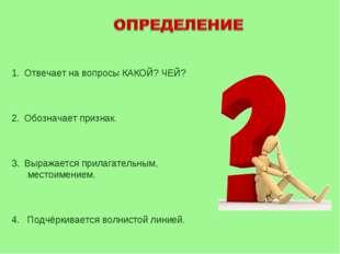 Отвечает на вопросы КАКОЙ? ЧЕЙ? Обозначает признак. Выражается прилагательным