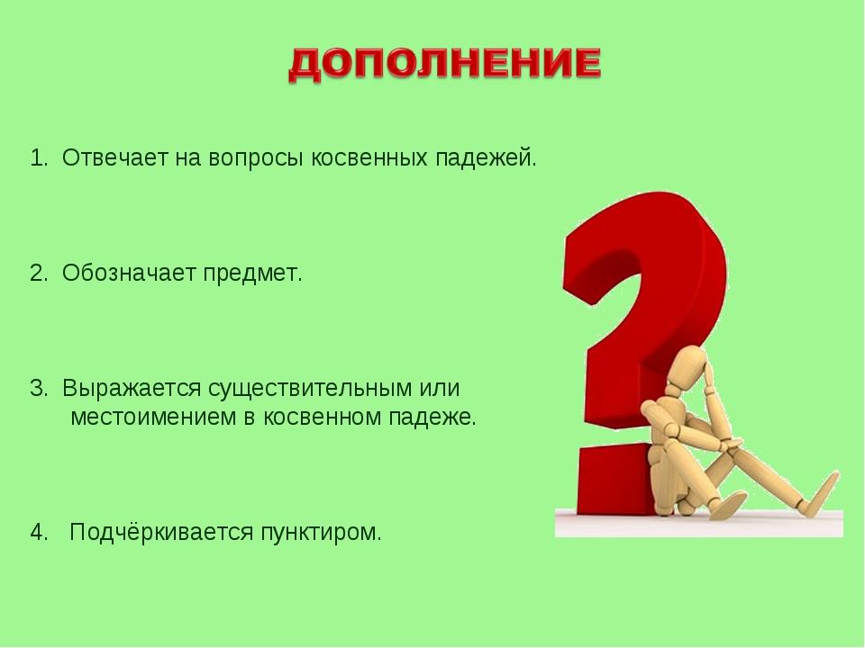 Отвечает на вопросы косвенных падежей. Обозначает предмет. Выражается существ...