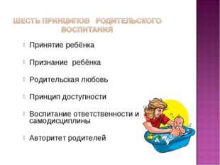 Принятие ребёнка Признание ребёнка Родительская любовь Принцип доступности Во