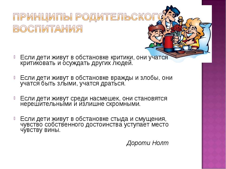 Если дети живут в обстановке критики, они учатся критиковать и осуждать други...