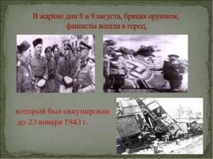 который был оккупирован до 23 января 1943 г.