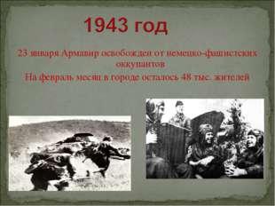 23 января Армавир освобожден от немецко-фашистских оккупантов На февраль меся