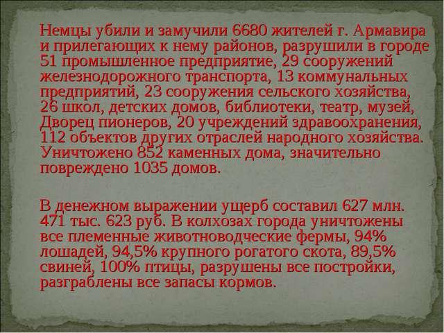 Немцы убили и замучили 6680 жителей г. Армавира и прилегающих к нему районов...