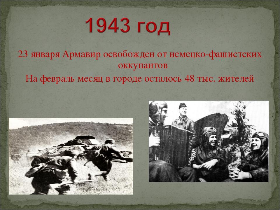 23 января Армавир освобожден от немецко-фашистских оккупантов На февраль меся...