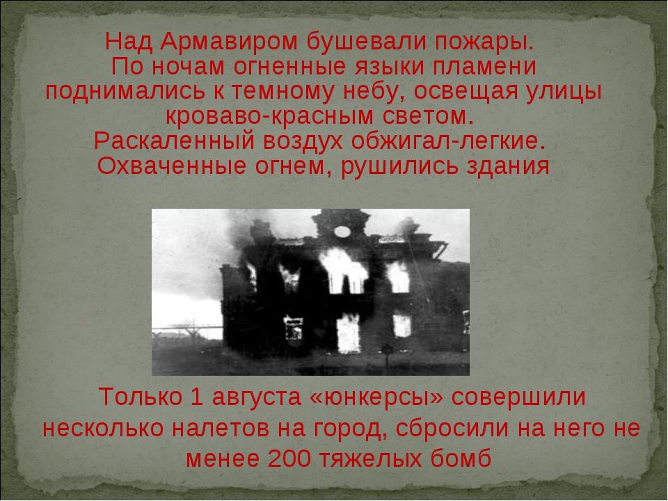 Над Армавиром бушевали пожары. По ночам огненные языки пламени поднимались к...