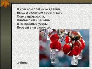 В красном платьице девица, Вышла с осенью проститься, Осень проводила, Платье