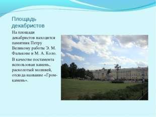 Площадь декабристов На площади декабристов находится памятник Петру Великому