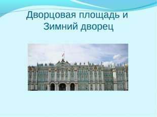 Дворцовая площадь и Зимний дворец