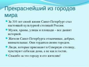 Прекраснейший из городов мира За 310 лет своей жизни Санкт-Петербург стал нас