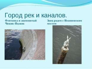 Город рек и каналов. Фонтанка и знаменитый Чижик-Пыжик Заяц рядом с Иоанновск