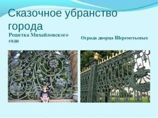 Сказочное убранство города Решетка Михайловского сада Ограда дворца Шереметье
