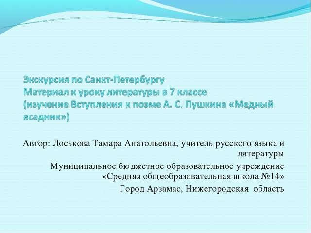 Автор: Лоськова Тамара Анатольевна, учитель русского языка и литературы Муниц...