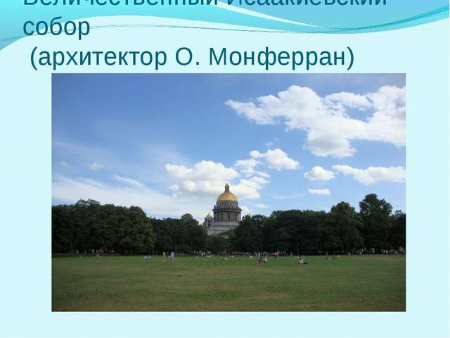 Величественный Исаакиевский собор (архитектор О. Монферран)