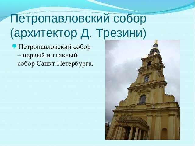 Петропавловский собор (архитектор Д. Трезини) Петропавловский собор – первый...