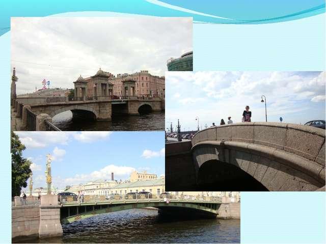 Город мостов Вот тяжелый, гранитный, С чуть горбатой спиной, Вот чугунный отл...