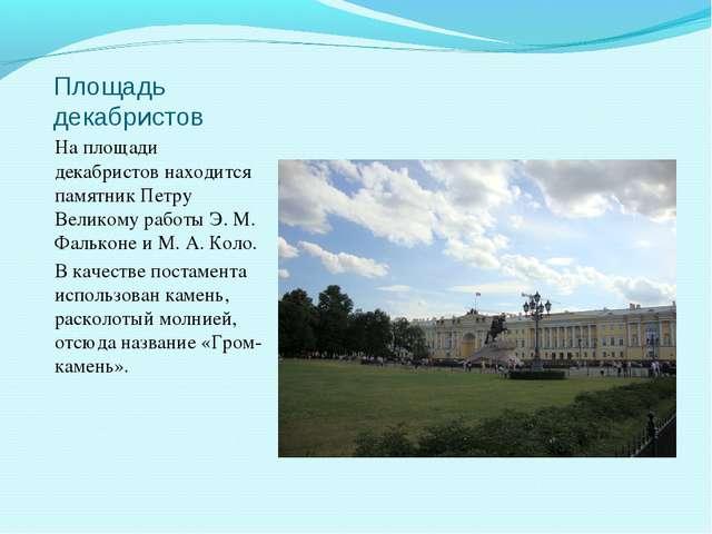 Площадь декабристов На площади декабристов находится памятник Петру Великому...