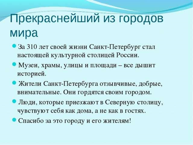 Прекраснейший из городов мира За 310 лет своей жизни Санкт-Петербург стал нас...