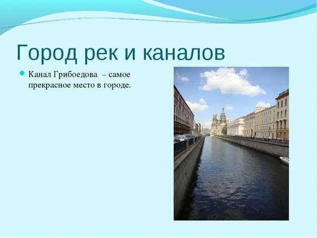 Город рек и каналов Канал Грибоедова – самое прекрасное место в городе.