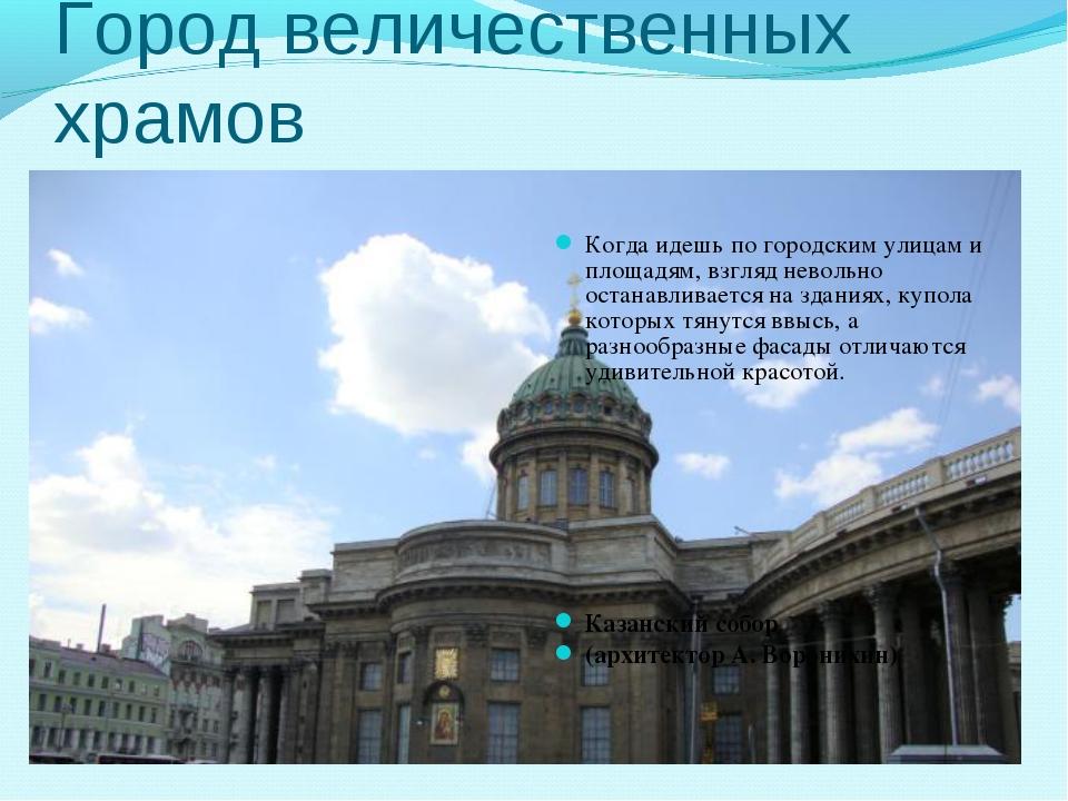 Город величественных храмов Когда идешь по городским улицам и площадям, взгля...