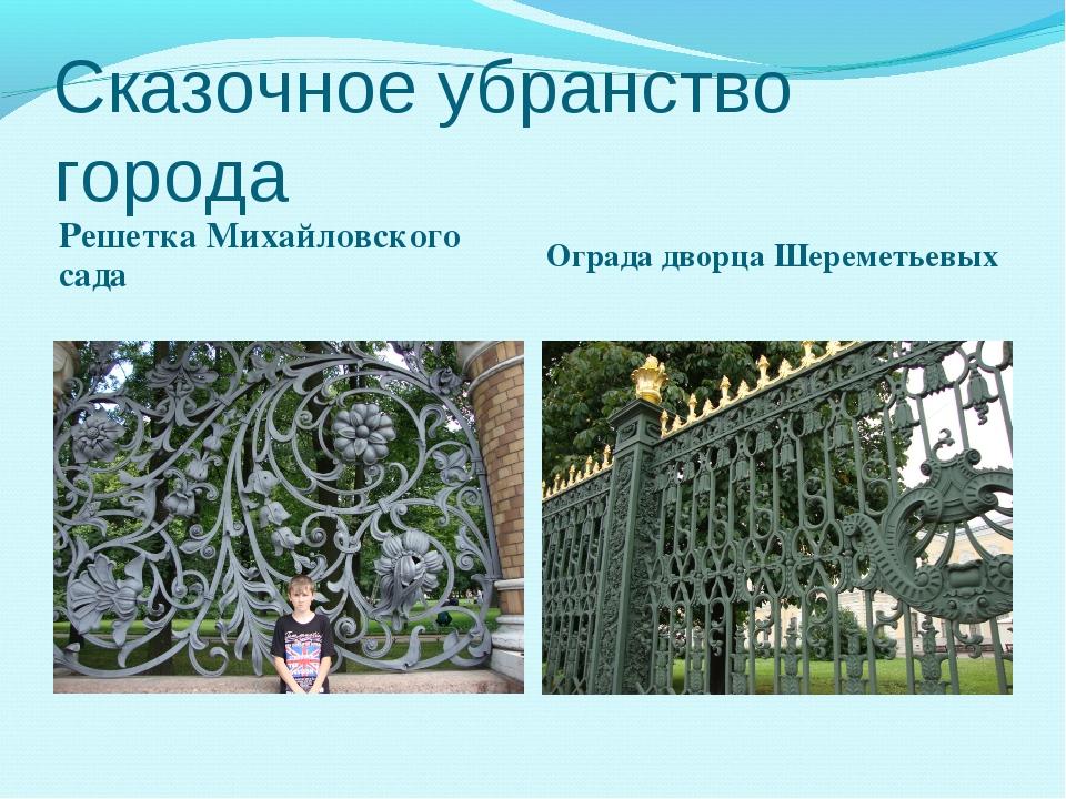 Сказочное убранство города Решетка Михайловского сада Ограда дворца Шереметье...