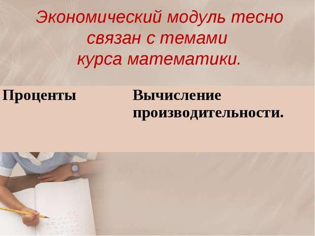 Экономический модуль тесно связан с темами курса математики. ПроцентыВычисле...