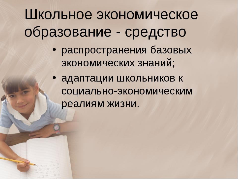 Школьное экономическое образование - средство распространения базовых экономи...