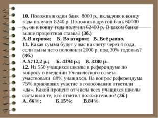 10. Положив в один банк 8000 р., вкладчик к концу года получил 8240 р. Положи