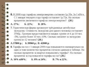 6. В 2008 году тариф на электроэнергию составлял 1р.35к. За 1 кВт.ч. С 1 янва