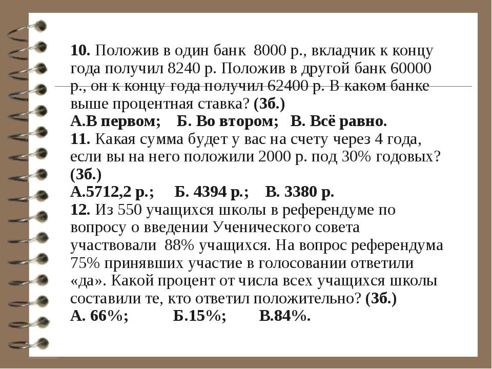 10. Положив в один банк 8000 р., вкладчик к концу года получил 8240 р. Положи...