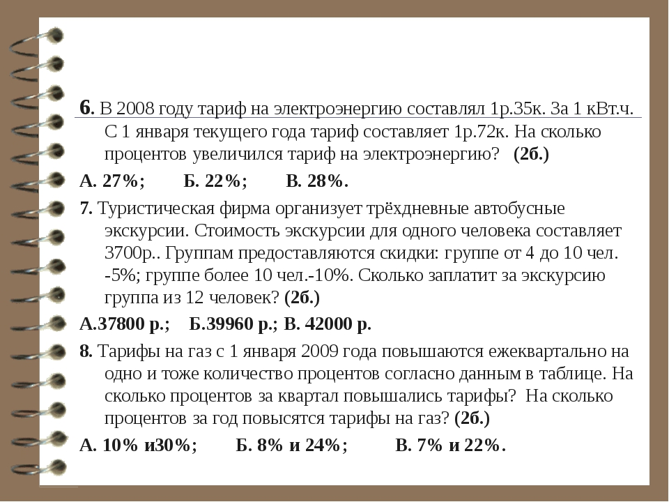 6. В 2008 году тариф на электроэнергию составлял 1р.35к. За 1 кВт.ч. С 1 янва...