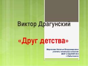 Виктор Драгунский «Друг детства» Миронова Наталья Владимировна учитель начал