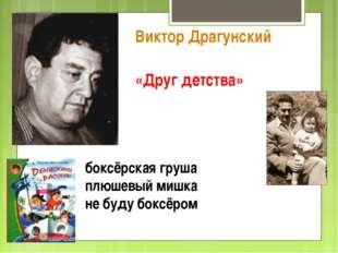 Виктор Драгунский «Друг детства» боксёрская груша плюшевый мишка не буду бокс