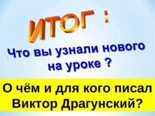 О чём и для кого писал Виктор Драгунский?