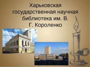 Харьковская государственная научная библиотека им. В. Г.Короленко