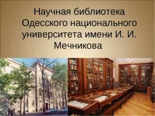 Научная библиотека Одесского национального университета имени И. И. Мечникова