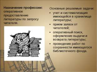 Назначение профессии: оперативное предоставление литературы по запросу чита