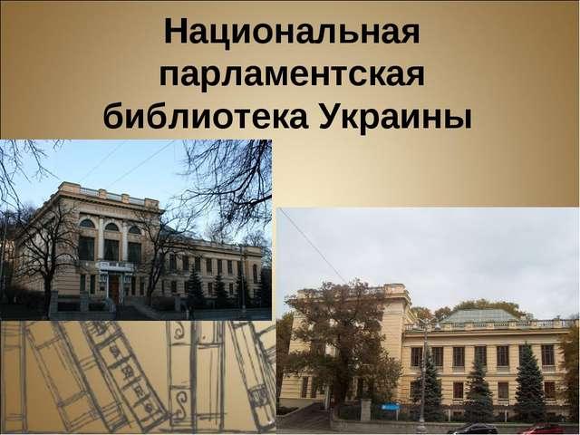 Национальная парламентская библиотека Украины
